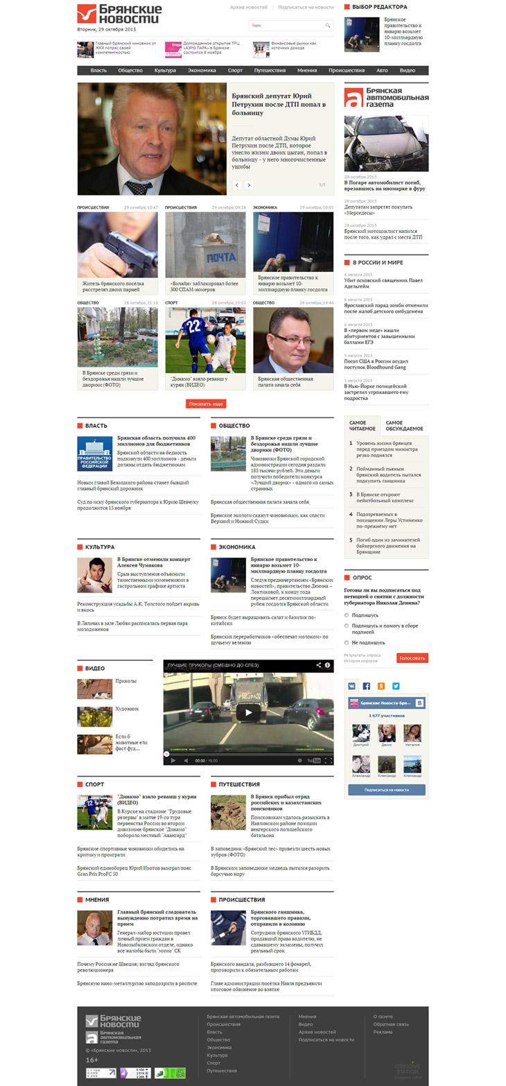 Как сделали новостной сайт